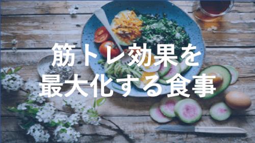 筋トレ 食事